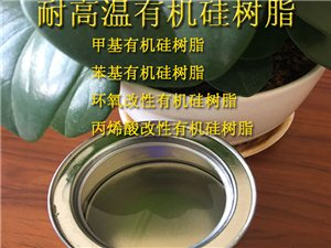 供应环保溶剂有机硅树脂厂价直销