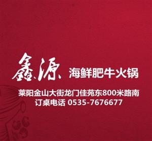 最新注册送体验金网址鑫源海鲜肥牛火锅