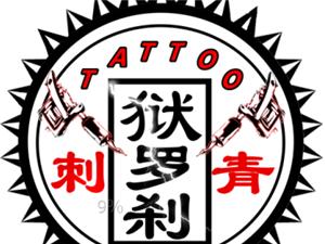 天津狱罗刹纹身店
