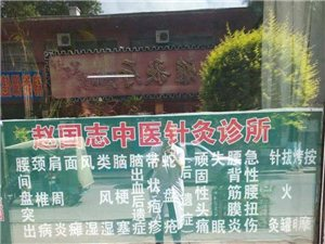 赵国志中医针灸科诊所