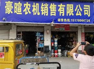 涡阳县豪暄农机发卖有限公司