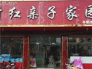 萧县升红亲子家园(马云桥)