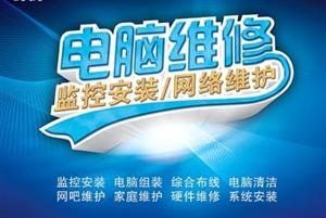 商河电脑维修专业修理中心