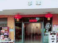 孚澤青藤咖啡