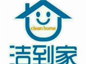 洁到家-家电清洗