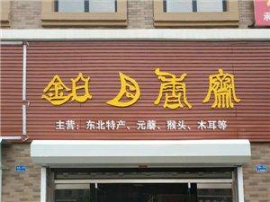 子玲东北特产商行(分享链接领取礼品)