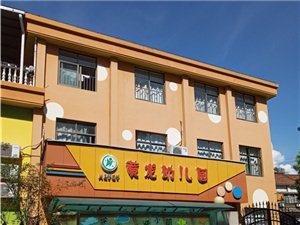 兰溪黄龙幼儿园