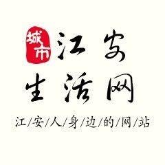 江安生活网
