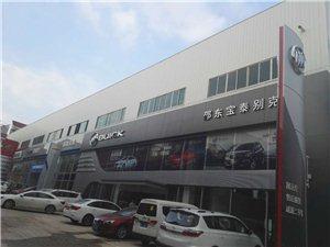邵东县宝泰汽车销售有限公司