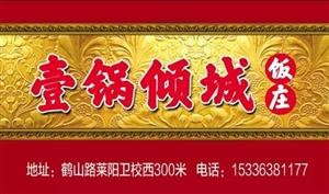 壹鍋倾城-最新注册送体验金网址城南大灶台