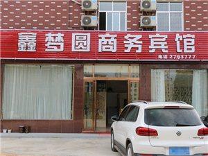 鑫梦圆商务宾馆