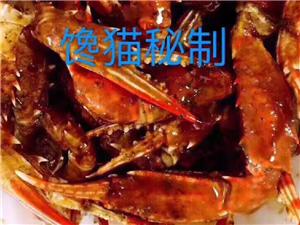 大悟馋猫秘制蟹钳/花甲/基围虾/鱿鱼须