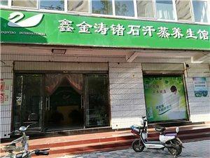 鑫金涛锗石汗蒸养生馆