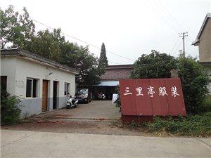 郎溪三里亭服装厂