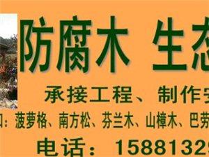 出售防腐木生态木,承接各种木质工程