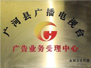 广河县电视台广告受理中心