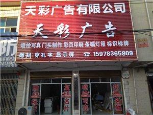 商城县天彩广告有限公司