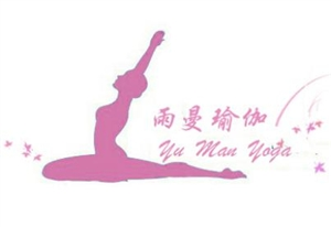雨曼专业瑜伽馆