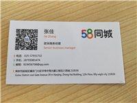 北京五八信息技术有限公司南京分公司
