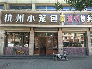涞源县杭州小笼包