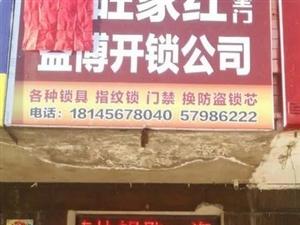 益博开锁公司旺家红防盗门