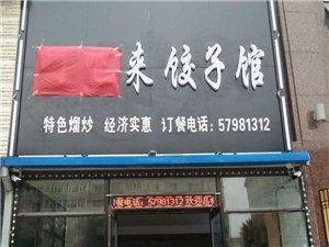 叮吧来饺子馆