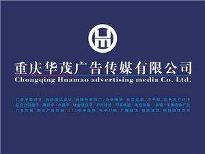重庆华茂广告传媒有限公司