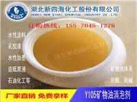 水性油墨消泡剂 矿物油类消泡剂