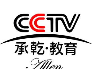 临沭CCTV-承乾·教育培训基地