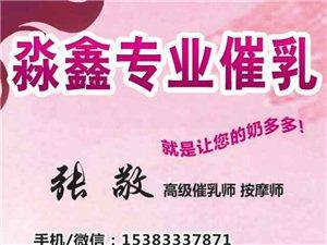 淼鑫专业催乳中心