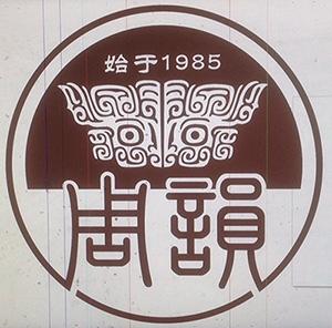 陕西周韵青铜文化艺术开发有限公司