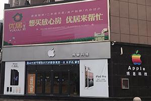 博恩科技苹果专卖店