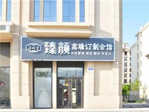 玉田臻颜高端定制会馆