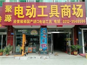 聚源电动工具商场