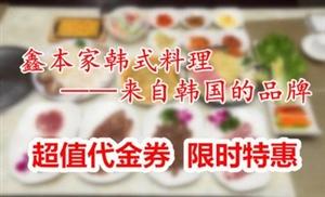 鑫本家韩国料理