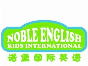 临沭诺堡国际英语