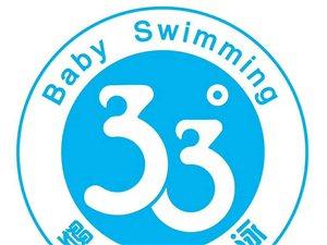 临沭33度婴幼儿游泳拓展训练馆