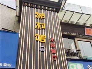 湘村馆主题餐厅