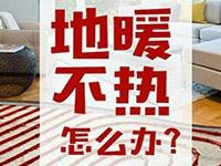 潍坊地暖,家电清洗,潍坊专业清洗公司