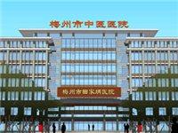 梅州市中医医院|梅州市田家炳医院