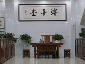 济善堂中医馆