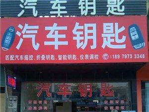 龙南县龙威汽车钥匙开锁店