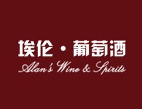 埃伦葡萄酒生活馆形象图