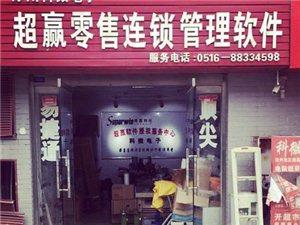 徐州科微電子有限公司