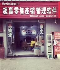 徐州科微电子有限公司