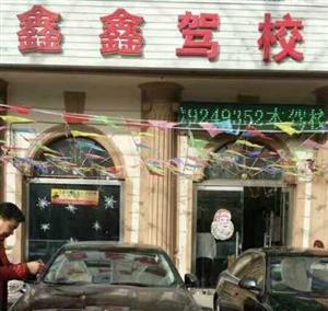 宝坻鑫鑫驾校