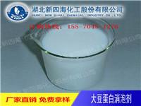 厂家直销 福建大豆蛋白分离提取用消泡剂