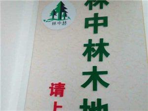 格兰帝门,林中林木地板