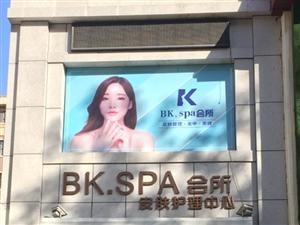 桦南BK.SPA皮肤管理美容会所