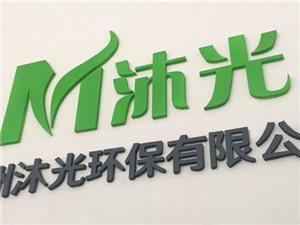 梅州沐光环保有限公司